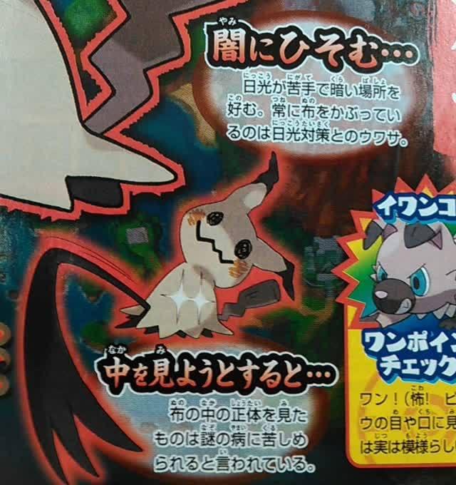 Pokemon Sun Moon scan