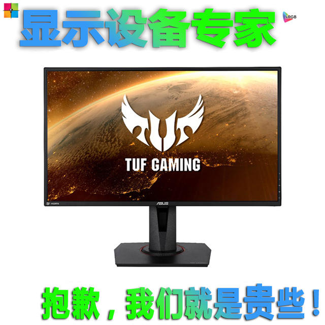 Taobao advertentie 280Hz Asus monitor