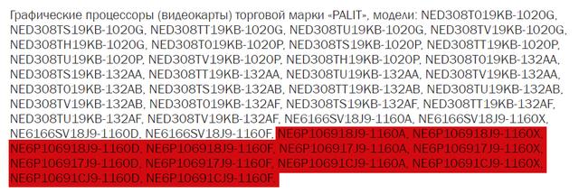 Overzicht van EEC-licenties die hardware-fabrikant Palit aangevraagd heeft. Gemarkeerd zijn twaalf noemers met 'P106' in de titel, duidend op mogelijk gereanimeerde mining-videokaarten.