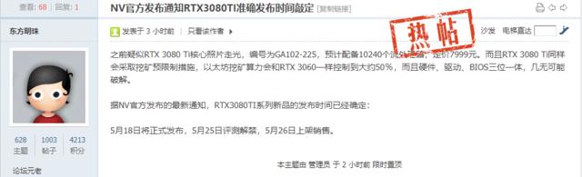 Screengrab van een inmiddels verwijderd bericht op Expreview, waarin een ingewijde spreekt over de onthulling en lancering van de aanstaande NVIDIA GeForce RTX 3080 Ti videokaart.