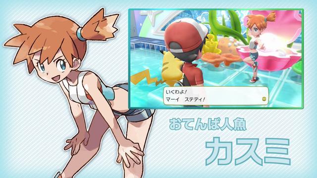 misty pokemon lets go