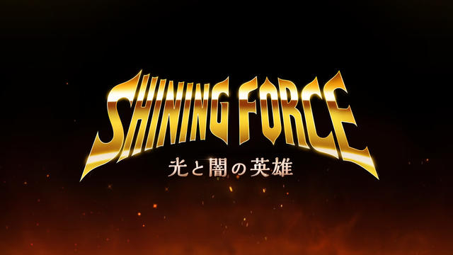 Shining Force: Heroes of Light and Darkness