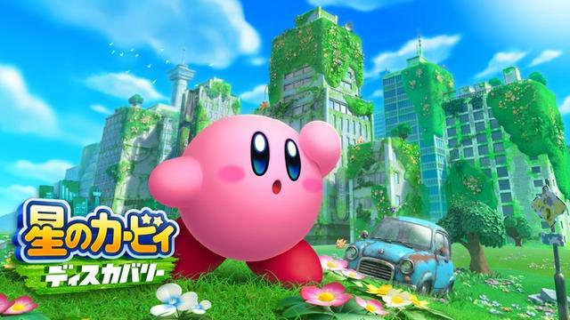 Kirby: Discovery