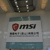 MSI Factory Tour