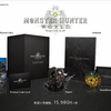 Monster Hunter Special